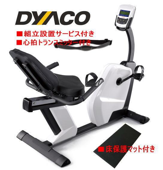 2019公式店舗 DYACO ダイヤコ ダイヤコ フィットネスリカンベントバイク SR145-40 SR145-40 組立設置・床マット DYACO・心拍トランスミッター付き, みずらいふ:46a97513 --- canoncity.azurewebsites.net