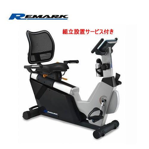 Remark リマーク マグネットリカンベントバイク FB-1300HP フィットネスバイク 組立設置サービス付き