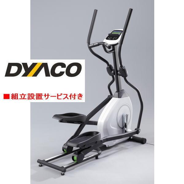 DYACO ダイヤコ エレプティカルクロストレーナー SE205-43 組立設置サービス付き