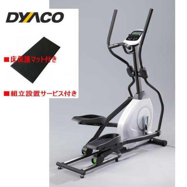 DYACO ダイヤコ エレプティカルクロストレーナー SE205-43 組立設置サービス・床保護マット付き