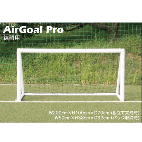 Unionbiz ユニオンビズ AirGoal Pro エアゴール プロ 練習用フットサル・サッカーゴール AN-F6533