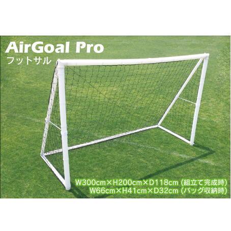 Unionbiz ユニオンビズ AirGoal Pro エアゴール プロ フットサル・サッカーゴール AN-F9865