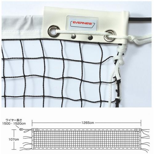 EVERNEW エバニュー ソフトテニスネット 正式 ST107 EKE589