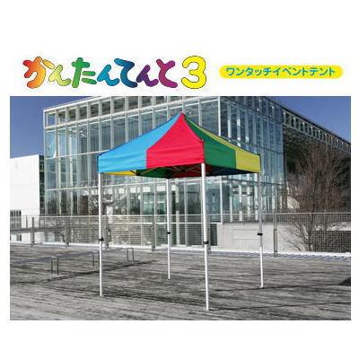 かんたんてんと3 オールアルミフレーム KA/1WA 1.8x1.8m イベントテント