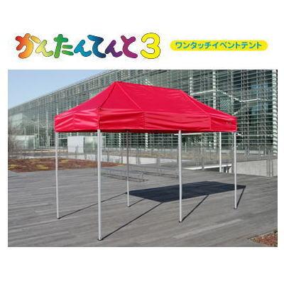 かんたんてんと3 オールアルミフレーム KA/2WA 1.8x3.6m イベントテント