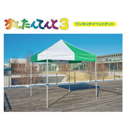 かんたんてんと3 KA/3W 2.4x2.4m イベントテント