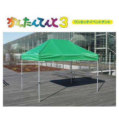 かんたんてんと3 オールアルミフレーム KA/4WA 2.4x3.6m イベントテント