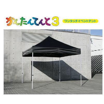 かんたんてんと3 オールアルミフレーム KA/6WA 3.0x3.0m イベントテント