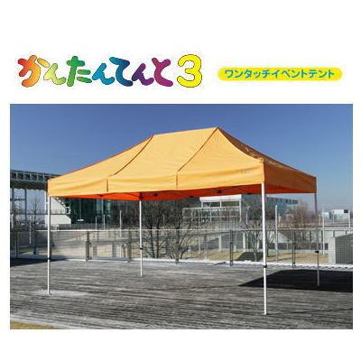 かんたんてんと3 KA/7W 3.0x4.5m イベントテント