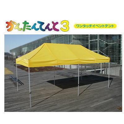 かんたんてんと3 オールアルミフレーム KA/8WA 3.0x6.0m イベントテント