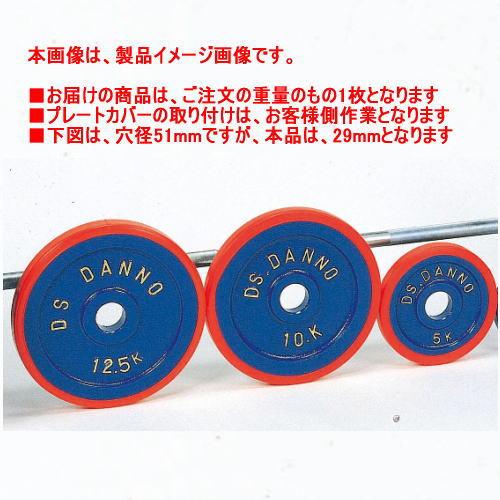 DANNO ダンノ B[φ28mm用]シリーズ共通B型プレート15kg D-627&プレートカバー[S]