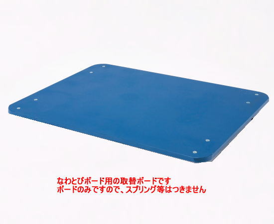 DANNO ダンノ 取替用なわとびボード[90x120]取替ボード D-6946 トビナワ とびなわ 縄跳び