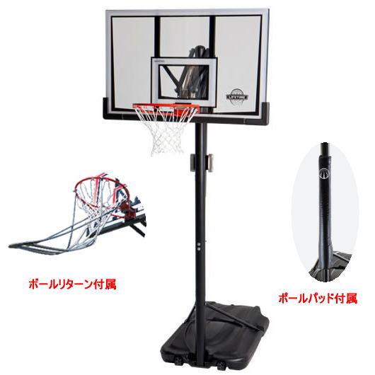 LIFETIME ライフタイム バスケットボールゴール LT-90061RE ポールパッド・ボールリターン付属