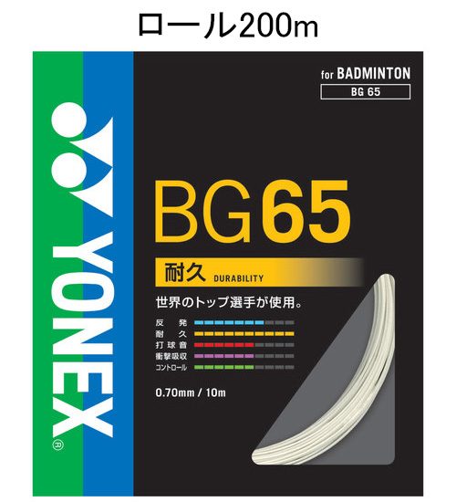YONEX ヨネックス バドミントンストリング ガット ミクロン65 MICRON 65 BG65-2 200mロール ホワイト
