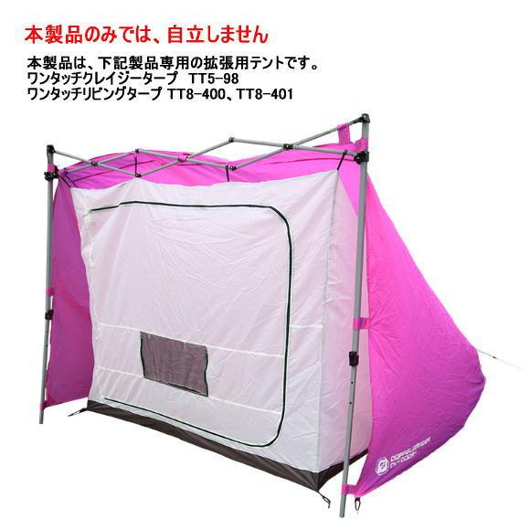DOPPELGANGER Outdoor ドッペルギャンガー アウトドア 1LDKタープ 拡張用テント T3-445 3人用 パープル<店頭在庫限り>