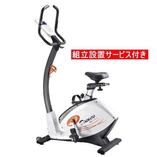 DAIKOU ダイコー DK-8920 アップライトバイク フィットネスバイク 組立設置サービス付き