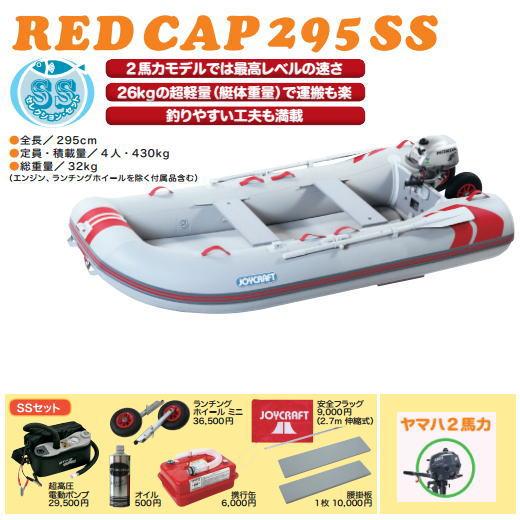ジョイクラフト レッドキャップ JRC-295 ゴムボート ヤマハ2馬力エンジン付き わくわくセレクション