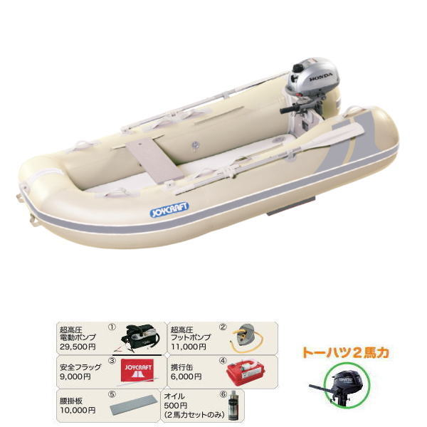 ジョイクラフト ラ ポッシュ260 JSL-260 SS ゴムボート トーハツ2馬力エンジン付き わくわくセレクション