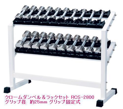 クロームダンベル&ラックセット 1-10kg RCS-378 グリップ径25mm グリップ固定式