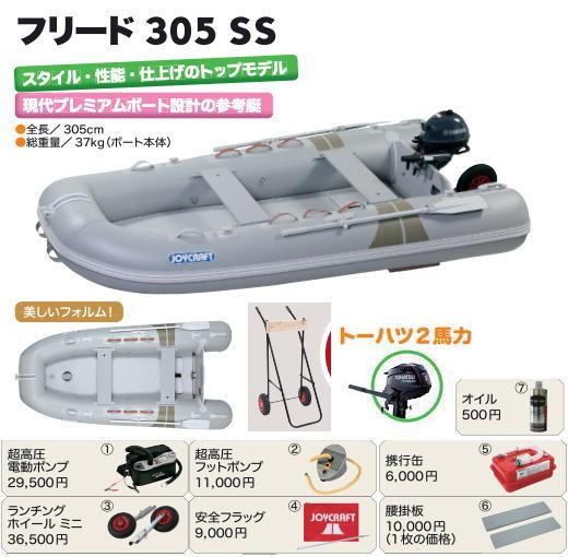 ジョイクラフト フリード JCM-305 SS ゴムボート トーハツ2馬力エンジン/架台付き わくわくセレクション