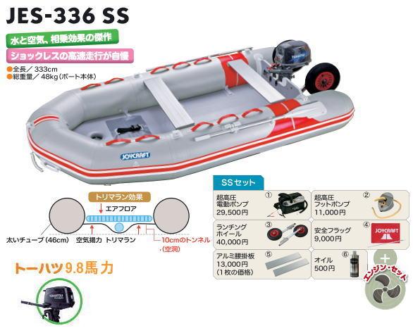 ジョイクラフト JES-336 5人乗りゴムボート トーハツ9.8馬力エンジン/検付わくわくセレクション