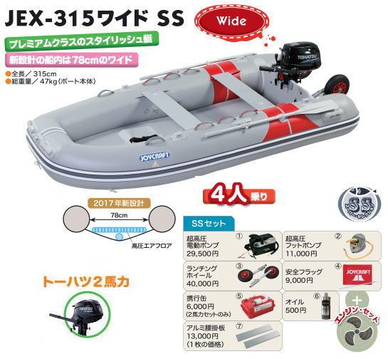 JOYCRAFT ジョイクラフト JEX-315 ワイドSS ゴムボート トーハツ2馬力エンジン付き わくわくセレクション