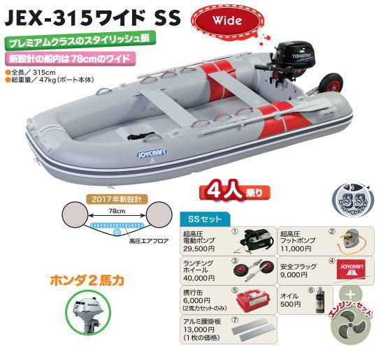 JOYCRAFT ジョイクラフト JEX-315 ワイドSS ゴムボート ホンダ2馬力エンジン付き わくわくセレクション