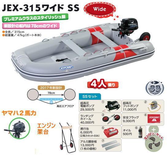 JOYCRAFT ジョイクラフト JEX-315 ワイドSS ゴムボート ヤマハ2馬力エンジン/架台付 わくわくセレクション