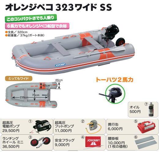 ジョイクラフト オレンジペコ323W JOP-323W ゴムボート トーハツ2馬力エンジン付きわくわくセレクション
