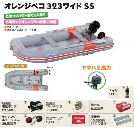 ジョイクラフト オレンジペコ323W JOP-323W ゴムボート ヤマハ2馬力エンジン付きわくわくセレクション
