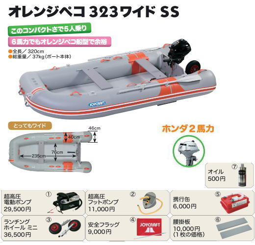 ジョイクラフト オレンジペコ323W JOP-323W ゴムボート ホンダ2馬力エンジン付きわくわくセレクション