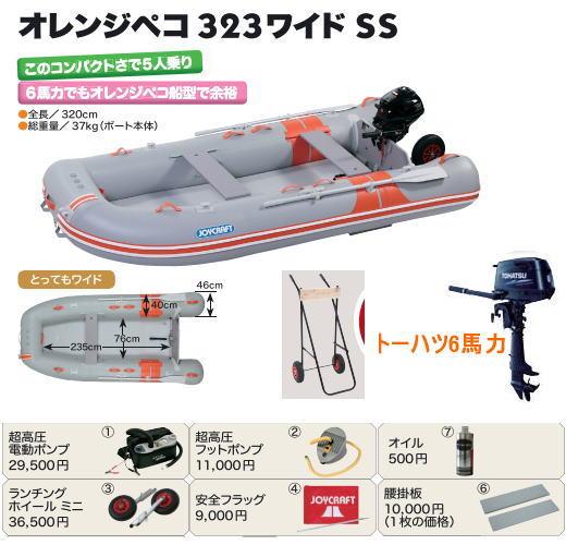 ジョイクラフト オレンジペコ323W JOP-323W ゴムボート トーハツ6馬力/架台/検付わくわくセレクション