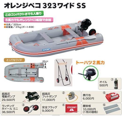 ジョイクラフト オレンジペコ323W JOP-323W ゴムボート トーハツ2馬力エンジン/架台付わくわくセレクション