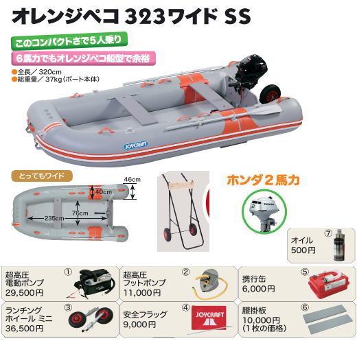 ジョイクラフト オレンジペコ323W JOP-323W ゴムボート ホンダ2馬力エンジン/架台付きわくわくセレクション