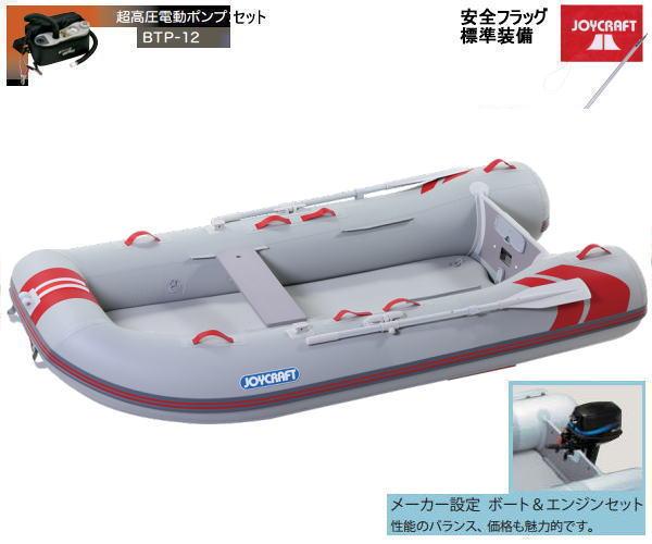ジョイクラフト レッドキャップ JRC-295 検無 4人乗りゴムボート トーハツ2馬力エンジン・電動ポンプ付き