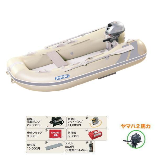 ジョイクラフト ラ ポッシュ260 JSL-260 SS ゴムボート ヤマハ2馬力エンジン付き わくわくセレクション