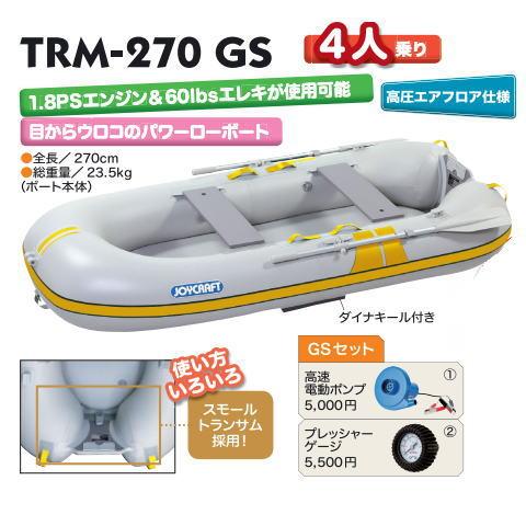 JOYCRAFT ジョイクラフト TRM-270 GS ローボート 手漕ぎゴムボート ゲージ付き わくわくセレクション