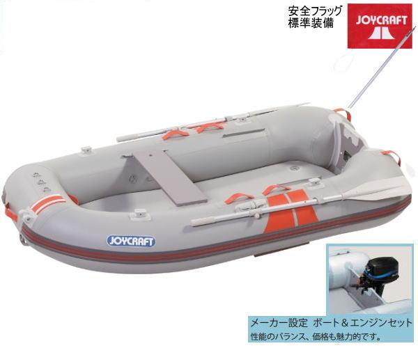 JOYCRAFT ジョイクラフト ワンダーマグ250 検無 3人乗りゴムボート トーハツ2馬力エンジン付き