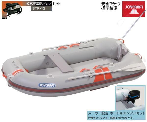 JOYCRAFT ジョイクラフト ワンダーマグ250 検無 3人乗りゴムボート 電動ポンプ・トーハツ2馬力エンジン付き