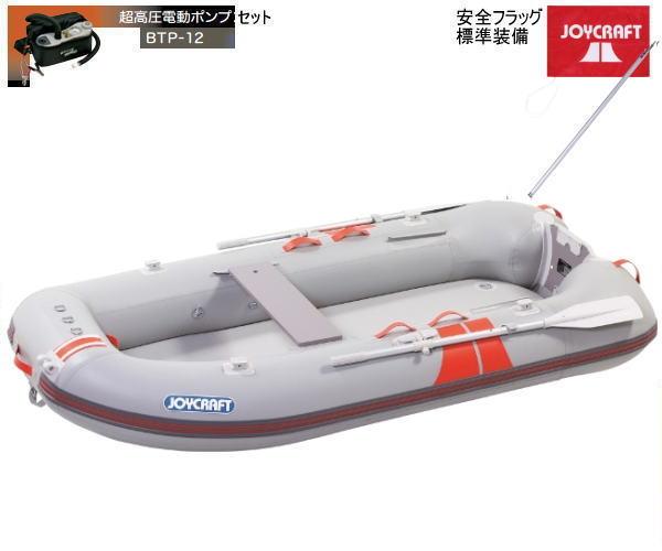 JOYCRAFT ジョイクラフト ワンダーマグ280 検無 4人乗りゴムボート 電動ポンプ付き