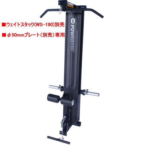【送料無料対象外】パワーテック ラットタワーオプション WB-LTO16 筋トレ・ウエイトトレーニングマシン