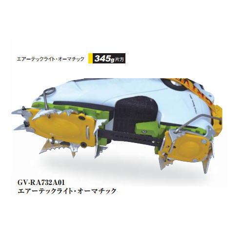GRIVEL グリベル 登山アイゼン クランポン エアーテックライト・オーマチック GV-RA732A01<在庫僅少>