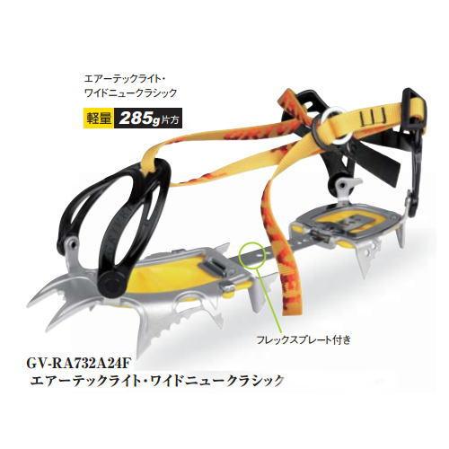 GRIVEL グリベル 登山アイゼン クランポン エアーテックライト・ワイドニュークラシック GV-RA732A24F