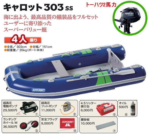 ジョイクラフト JCR-300 キャロット303SS JCR-300 ゴムボート ブルー ゴムボート トーハツ2馬力エンジン付き ブルー お買い得セット, 気仙郡:a97284ca --- wap.acessoverde.com