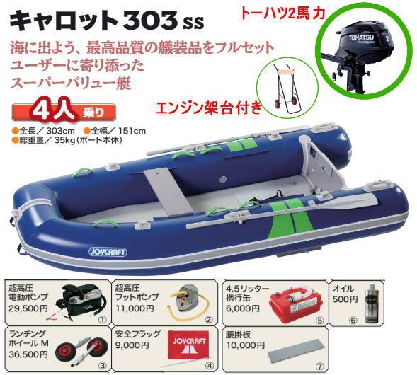 ジョイクラフト キャロット303SS JCR-300 ゴムボート ブルー トーハツ2馬力エンジン+架台 お買い得セット