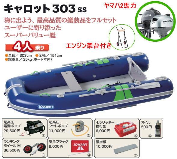ジョイクラフト キャロット303SS JCR-300 ゴムボート ブルー ヤマハ2馬力エンジン+架台 お買い得セット