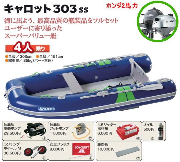 ジョイクラフト キャロット303SS JCR-300 ゴムボート ブルー ホンダ2馬力エンジン付き お買い得セット
