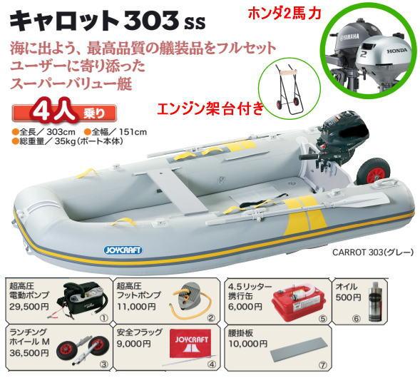 ジョイクラフト キャロット303SS JCR-300 ゴムボート グレー ホンダ2馬力エンジン+架台 お買い得セット