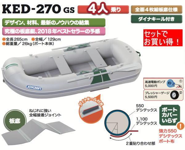 JOYCRAFT ジョイクラフト KED-270GS ローボート 手漕ぎゴムボート 電動ポンプ+圧力ゲージ付き
