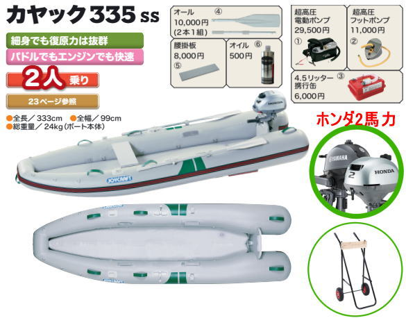 ジョイクラフト KAYAK-335 カヤック カヌー ゴムボート ホンダ2馬力エンジン/架台付 お買い得セット